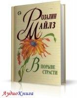 Книга Майлз Розалин - В порыве страсти (аудиокнига)