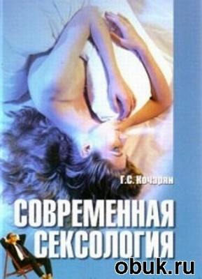 Книга Современная сексология. Кочарян Г. (2007) PDF