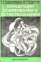 Книга Грушевицкая Т. Г., Садохин А.П. Концепции современного естествознания