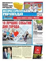 Комсомольская Правда (5 Сентября 2015) Москва