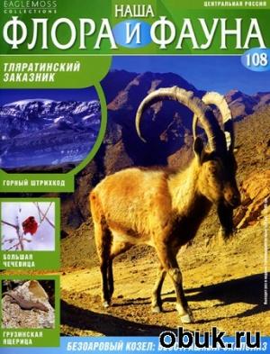 Журнал Наша флора и фауна № 108 2015