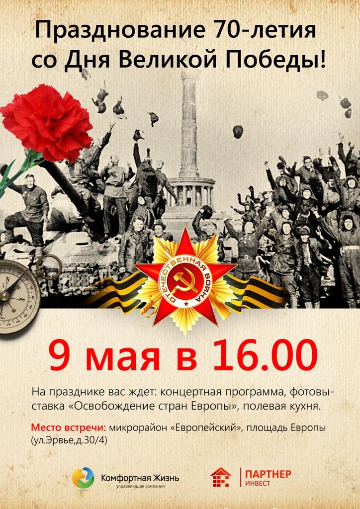 День Победы в Тюмени: гид по событиям 6