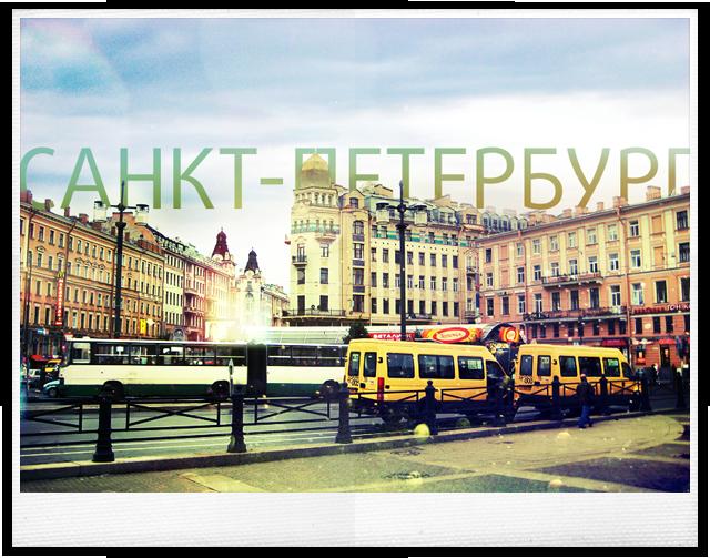 санкт-петербург дветысячивосемь