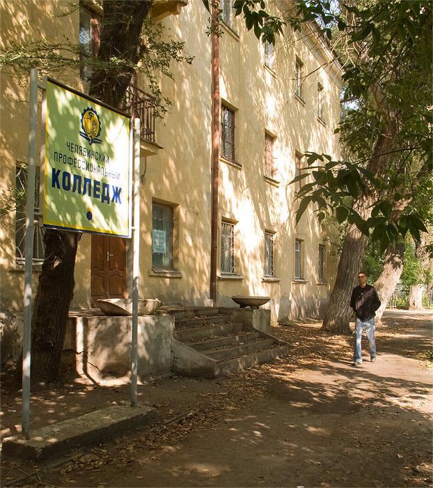 Профессиональный лицей № 68, Комсомольская 20а (1)