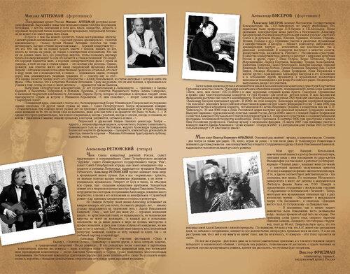 Разворот буклета Бенефиса Аллы Баяновой 26 марта 2007 года в Театре Эстрады