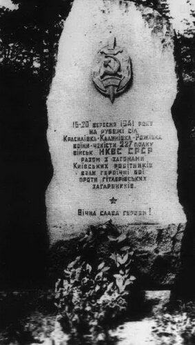 Памятник чекистам, погибшим при обороне Киева, с. Калиновка Броварского района