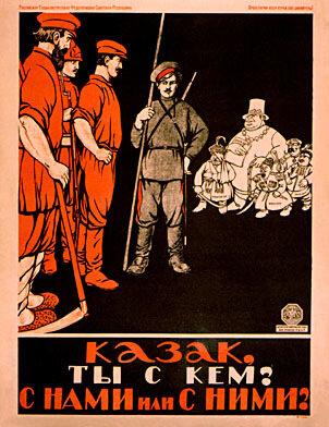 Казак, ты с кем? С нами или с ними? 1920
