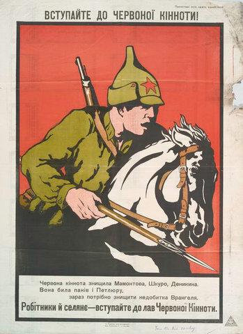 """""""Вступайте до червоної кінноти!"""" 1920 р."""