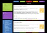 Дизайн для ЖЖ: Цветные блоки (S2). Дизайны для livejournal. Дизайны для Живого журнала. Оформление ЖЖ. Бесплатные стили. Авторские дизайны для ЖЖ