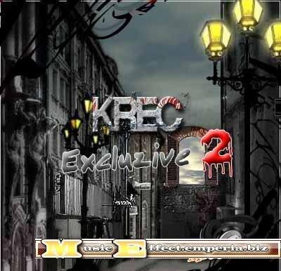 Krec - Эксклюзив 2 - 2008