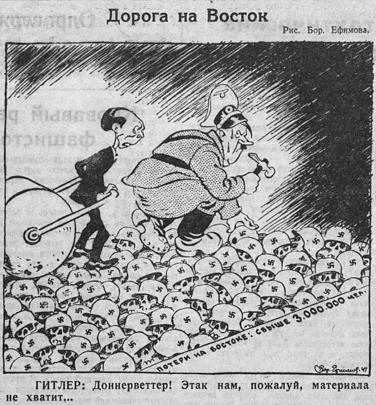 «Красная звезда», 8 октября 1941 года, потери немцев на Восточном фронте, пропаганда Геббельса