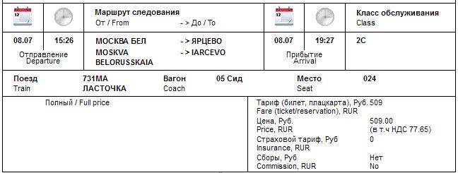 билет мск-ярцево.PNG
