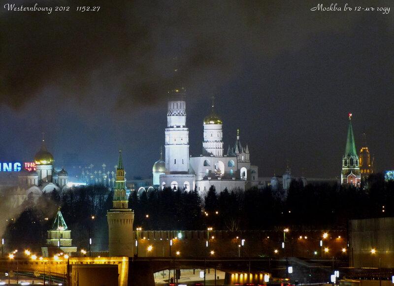 1152.27 Иван Великий в дыму.