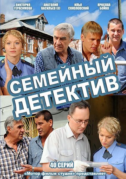 Семейный детектив (2012) SATRip