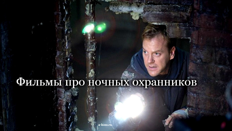 Фильмы про ночных охранников