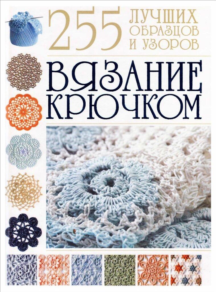 Вязание крючком. 255 лучших образцов и узоров_1.jpg