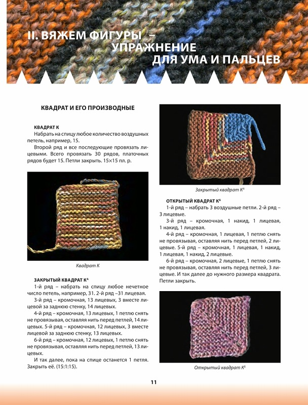 Вязание спицами пэчворк соединение деталей 78