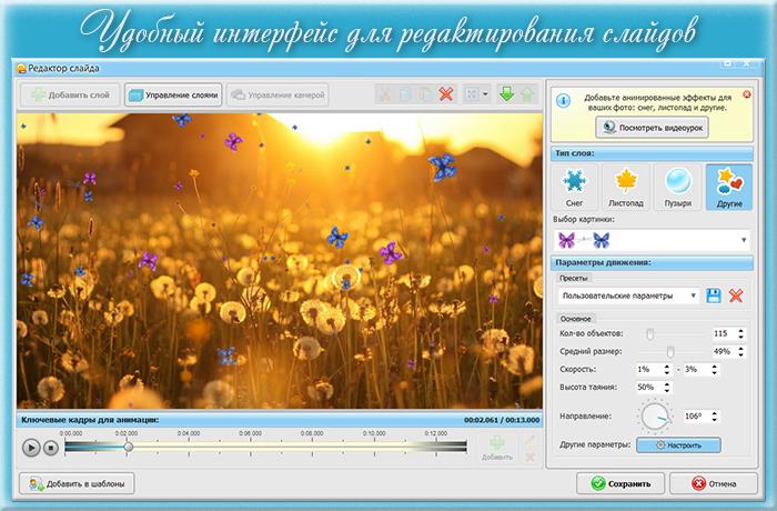 2. Удобный интерфейс для редактирования слайдов.jpg