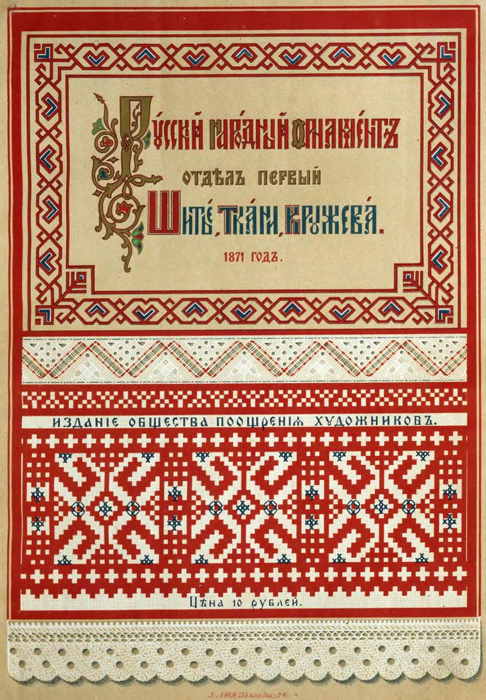 Русский народный орнамент.Шитье. Ткани. Кружева. 1871 год