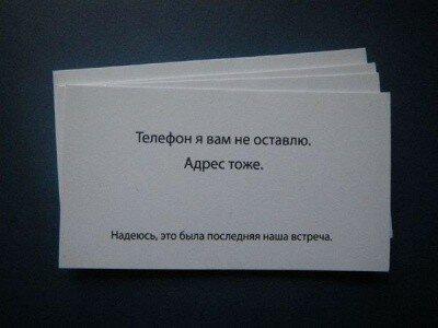 Странные визитки странных людей