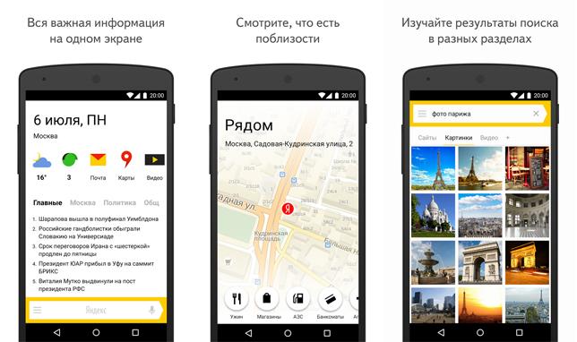 «Яндекс» обновил поисковое приложение для андроид
