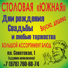 """Столовая """"Южная"""""""