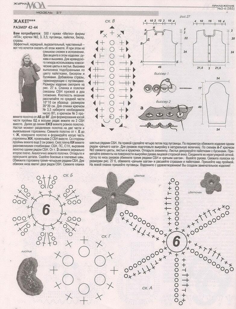 爱尔兰拼花衣(465) - 柳芯飘雪 - 柳芯飘雪的博客