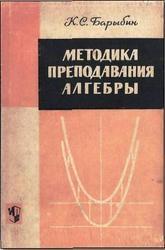 Книга Методика преподавания алгебры. Барыбин К.С. 1965