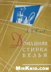 Книга Домашняя стирка белья
