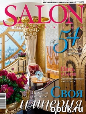 Книга Salon-interior №10 (октябрь 2013)