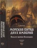 Книга Морская битва двух империй. Нельсон против Бонапарта