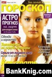 Журнал Дарья.Гороскоп №3 2010