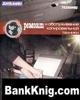 Книга Ремонт и обслуживание копировальной техники