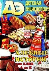 Журнал Детская Энциклопедия №2, 2012. Хлебные истории, или Хлеб от А до Я