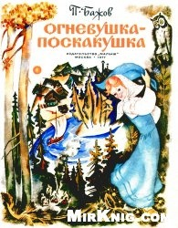 Книга Огневушка-поскакушка