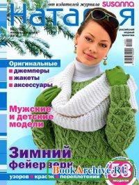 Книга Наталья №1 (январь-февраль 2014)