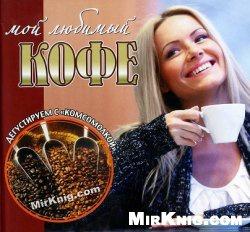 Книга Мой любимый кофе. Дегустируем с Комсомолкой