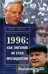 Аудиокнига 1996: Как Зюганов не стал президентом