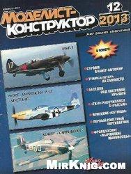 Журнал Моделист-конструктор 2013-12