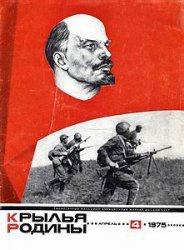 Журнал Крылья Родины 1975-04