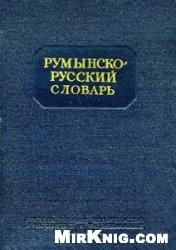 Книга Румынско-русский словарь