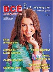 Журнал Все из первых рук. Для женщин и хозяйственных мужчин №1 2014