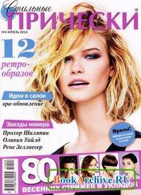 Журнал Стильные прически №4 (апрель 2014)