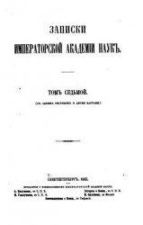 Книга Сведения о малоизвестных и неизвестных памятниках