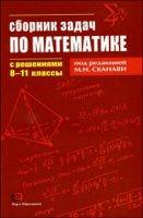 Книга Сборник задач по математике с решениями. 8-11 классы