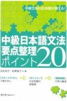 Аудиокнига Chuukyuu Nihongo Bunpo Youten Seiri Pointo 20