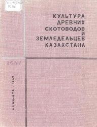 Культура древних скотоводов и земледельцев Казахстана