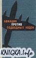 Книга Авиация против подводных лодок
