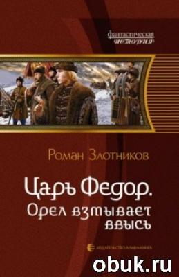 Книга Роман Злотников - Орел взмывает ввысь (аудиокнига)