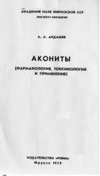 Книга Акониты (фармакология, токсикология и применение).